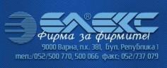 ЕЛЕКС ГРУП ХОЛДИНГ